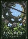 異世界に一番近い場所 ファンタジー系ゲーム・アニメ・ラノベのような現実の  /パイインタ-ナショナル/清水大輔