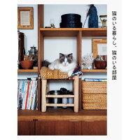 猫のいる暮らし、猫のいる部屋   /パイインタ-ナショナル/パイインターナショナル