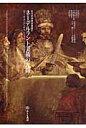ネーデルラント美術の光輝 ロベール・カンパンから、レンブラント、そしてヘリッ  /ありな書房/尾崎彰宏