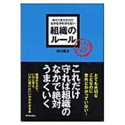 あたりまえだけどなかなかわからない組織のル-ル   /明日香出版社/浜口直太