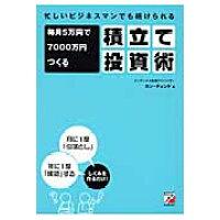 毎月5万円で7000万円つくる積立て投資術 忙しいビジネスマンでも続けられる  /明日香出版社/姜忠道