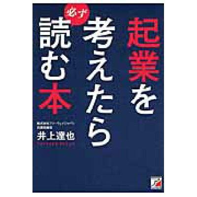 起業を考えたら必ず読む本   /明日香出版社/井上達也