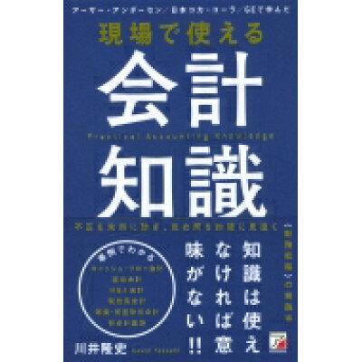 現場で使える会計知識   /明日香出版社/川井隆史