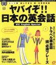 ヤバイぞ!!日本の英会話 シ-ン別楽しすぎる超・日常英会話  /旺文社