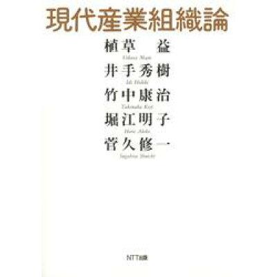 現代産業組織論   /NTT出版/植草益