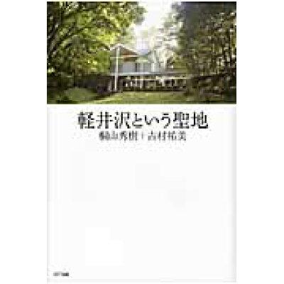軽井沢という聖地   /NTT出版/桐山秀樹