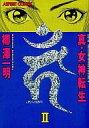 真・女神転生〔KAHN〕  2 /アスペクト/柳澤一明