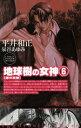 地球樹の女神  6 /アスキ-・メディアワ-クス/平井和正