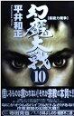 幻魔大戦  10 /アスキ-・メディアワ-クス/平井和正