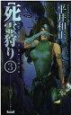 死霊狩り  3 /アスキ-・メディアワ-クス/平井和正