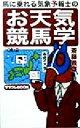 馬に乗れる気象予報士のお天気競馬学   /アスキ-・メディアワ-クス/斎藤義雄