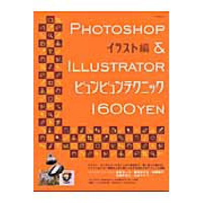 Photoshop & Illustratorビュンビュンテクニック  イラスト編 /アスペクト