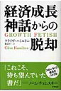 経済成長神話からの脱却   /アスペクト/クライヴ・ハミルトン