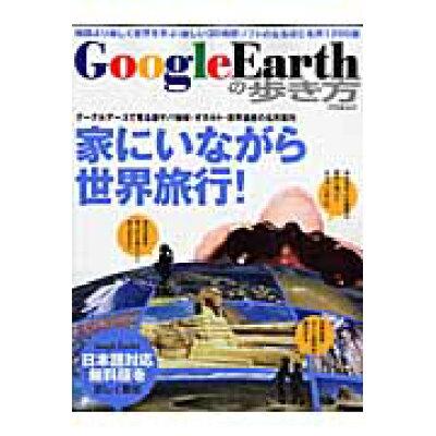 Google Earthの歩き方   /アスペクト