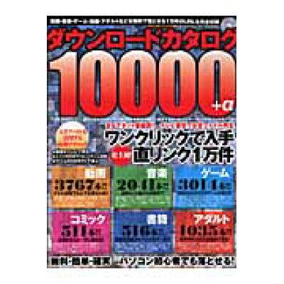 ダウンロ-ドカタログ10000+α   /アスペクト