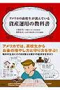 アメリカの高校生が読んでいる資産運用の教科書   /アスペクト/山岡道男