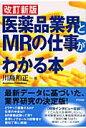 医薬品業界とMRの仕事がわかる本   改訂新版/アスペクト/川島和正