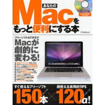 あなたのMacをもっと便利にする本 すぐに使えるフリ-ソフト150本×実用技120+α  /アスペクト