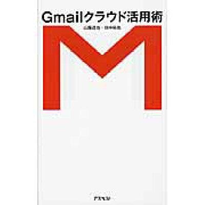 Gmailクラウド活用術   /アスペクト/山路達也