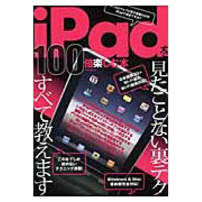 iPadを100倍楽しむ本 あっと驚くiPad裏テク、すべて教えます  /アスペクト