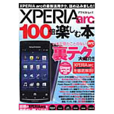 XPERIA arcを100倍楽しむ本 いまだ見たことのないarcの裏テク大紹介!!  /アスペクト
