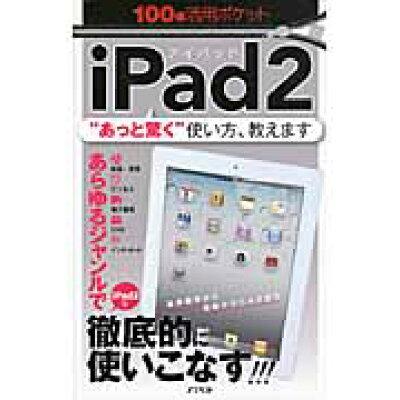 """iPad2 """"あっと驚く""""使い方、教えます  /アスペクト/アスペクト"""