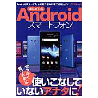 はじめてのAndroidスマ-トフォン   /アスペクト