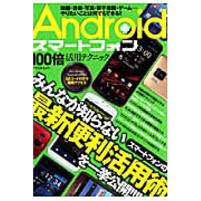 Androidスマ-トフォン100倍活用テクニック みんなが知らない最新最強活用術  /アスペクト