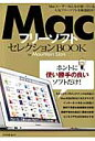 Macフリ-ソフトセレクションBOOK for Mountain Lion  /アスペクト