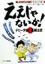 ええじゃないか! テリ-&ハリ-の日本再生計画-うなだれた日本人への  /ジェイ・インタ-ナショナル/テリ-伊藤