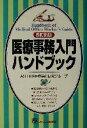 医療事務入門ハンドブック   改訂新版/ジェイ・インタ-ナショナル/ASTRA