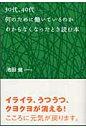 30代、40代-何のために働いているのかわからなくなったとき読む本   /ジェイ・インタ-ナショナル/池田健