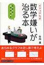 数学嫌いが治る本 ビジュアル式  /ジェイ・インタ-ナショナル/竹内薫