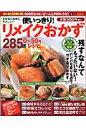 使いっきり!リメイクおかず 0~50円レシピ285選  /ジェイ・インタ-ナショナル