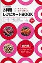 お料理レシピカ-ドbook キッチンに貼って使える お肉編 /ジェイ・インタ-ナショナル