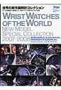 Wrist watches of the world New model special collect  /ジェイ・インタ-ナショナル
