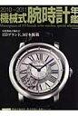 機械式腕時計年鑑  2010~2011 /シ-ズ・ファクトリ-