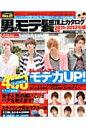 男のモテ髪頂上カタログ400  2011-2012年版 /ジェイ・インタ-ナショナル