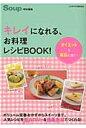 キレイになれる、お料理レシピBOOK! ダイエット&美肌に効く!  /ジェイ・インタ-ナショナル