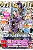 ゴシック&ロリ-タバイブル  vol.50 /ジェイ・インタ-ナショナル