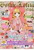 ゴシック&ロリ-タバイブル  vol.51 /ジェイ・インタ-ナショナル