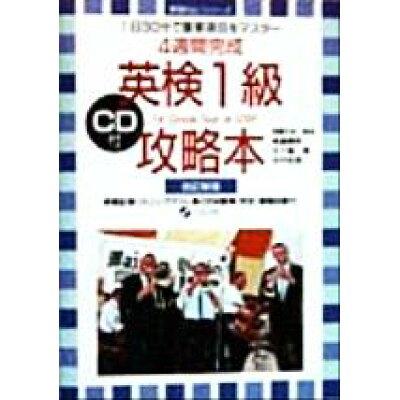 CD付英検1級攻略本   改訂新版/アルク(千代田区)