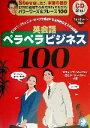 英会話ペラペラビジネス100 ビジネス・コミュニケ-ションを成功させる知的な大人  /アルク(千代田区)/スティ-ブ・ソレイシィ