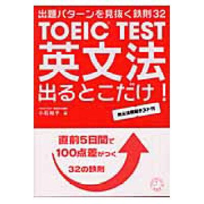 TOEIC test英文法出るとこだけ! 出題パタ-ンを見抜く鉄則32  /アルク(千代田区)/小石裕子