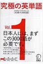 究極の英単語SVL  vol.1 /アルク(千代田区)