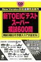新TOEICテストス-パ-模試600問 模試3回分の予想スコアが出せる!  /アルク(千代田区)/ジョ-ジ・W.パイファ-