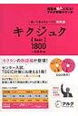 キクジュク〈basic〉 1800 聞いて覚えるコ-パス英熟語  /アルク(千代田区)/一杉武史