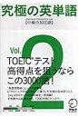 究極の英単語SVL  vol.2 /アルク(千代田区)
