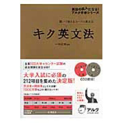 キク英文法 聞いて覚えるコ-パス英文法  /アルク(千代田区)/一杉武史