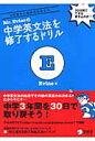 Mr.Evineの中学英文法を修了するドリル   /アルク(千代田区)/Evine